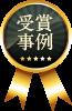 三協立山アルミエクステリアデザイン施工コンクール2010 地区優秀賞