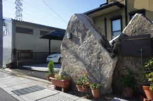 長年愛される自然石の門柱 大津市