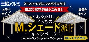 三協アルミ「M.シェードⅡ発売記念キャンペーン」