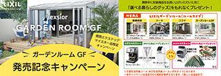 LIXIL「ガーデンルームGF発売記念キャンペーン」