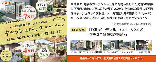 LIXIL「お庭時間の充実リフォーム応援!キャッシュバックキャンペーン」のお知らせ