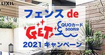 LIXIL「フェンス de GET 2021キャンペーン」のお知らせ