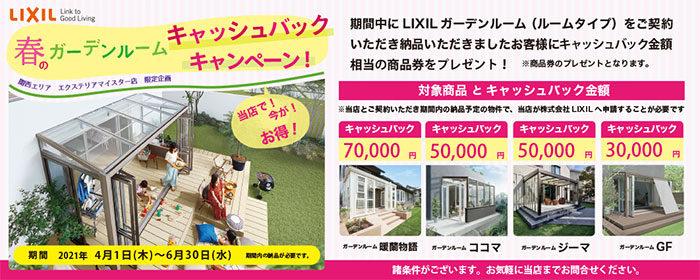 LIXIL「春のガーデンルームキャッシュバックキャンペーン」のお知らせ