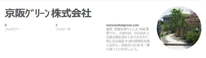 Pinterest 京阪グリーン
